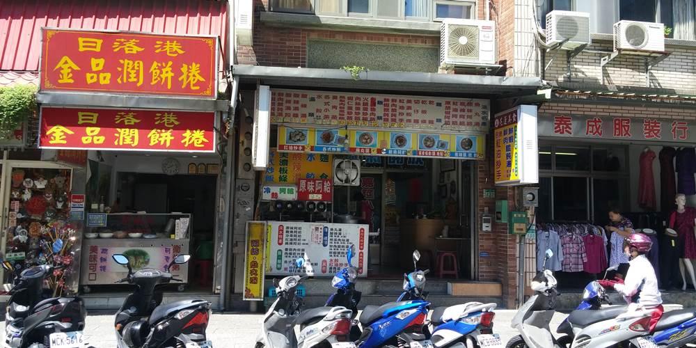 台湾・新北市。淡水老街
