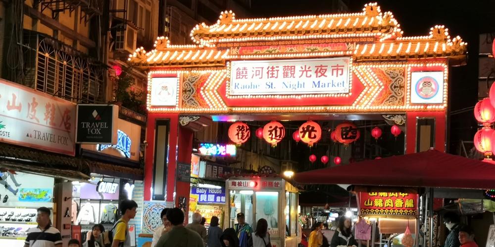 台湾・饒河街觀光夜市(松山站)