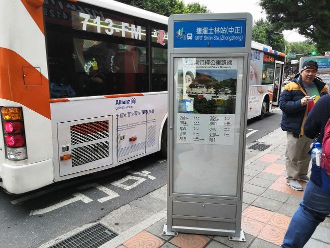 台北 士林站